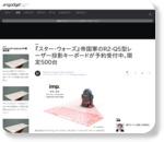 『スター・ウォーズ』帝国軍のR2-Q5型レーザー投影キーボードが予約受付中。限定500台 - Engadget Japanese