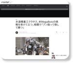 水道橋重工クラタス、米MegaBotsの挑戦を受けて立つ。格闘で「ブン殴って倒して勝つ」 - Engadget Japanese