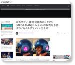 米カプコン、着用可能なロックマン(MEGA MAN)ヘルメットの販売を予告。LEDイルミ&ポリッシュ仕上げ - Engadget Japanese
