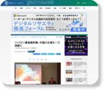 フィリピン最高裁判事、中国の主張を一刀両断に フィリピンからのメッセージ(その1) | JBpress(日本ビジネスプレス)