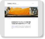 「その向こうへ行こう」 | EVERNOTE プレミアムパックを安く買う方法(4月14日までキャンペーン中)