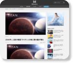 2040年、土星の衛星「タイタン」の海に潜水艦が潜る | FUTURUS(フトゥールス)