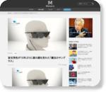 盲目男性が10年ぶりに妻の顔を見れた「魔法のサングラス」 | FUTURUS(フトゥールス)