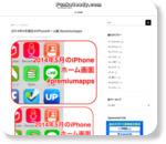 2014年5月現在のiPhoneホーム画 #premiumapps | Punksteady