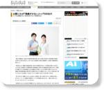 公開!これが「残業が少ない」トップ500社だ | オリジナル | 東洋経済オンライン | 新世代リーダーのためのビジネスサイト