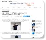 """ソニー""""QXシリーズ""""などのレンズカメラとiPhoneが合体するケースに感涙! - 週アスPLUS"""