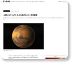火星にはやっぱり、巨大な海があった:研究結果 « WIRED.jp