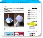 棒を刺すだけ「冷凍ヨーグルト」 明治さん、乳酸菌はどうなるの? - withnews(ウィズニュース)