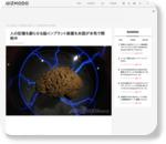 人の記憶を蘇らせる脳インプラント装置を米国が本気で開発中 : ギズモード・ジャパン