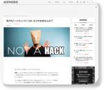 何でも「ハック」っていうの、もうやめませんか? : ギズモード・ジャパン