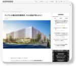 アップルの横浜研究開発所、その全貌が明らかに! : ギズモード・ジャパン