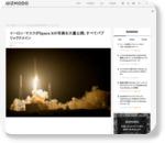 イーロン・マスクがSpace Xの写真を大量公開、すべてパブリックドメイン : ギズモード・ジャパン