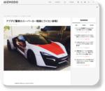 アブダビ警察のスーパーカー戦隊にライカン参戦! : ギズモード・ジャパン