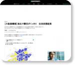 【大阪都構想】南北で賛否がくっきり 住民投票結果