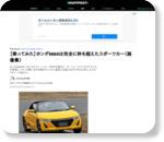 【乗ってみた】ホンダS660は完全に枠を超えたスポーツカー(画像集)|Autoblog日本版