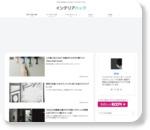 インテリアハック ~ インテリア好きのためのデザインブログ。