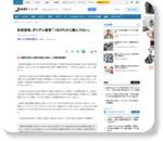 安倍首相、ポツダム宣言「つまびらかに読んでない」 : J-CASTニュース