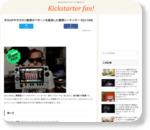 ボカロPやサカモト教授がパターンを提供した携帯シーケンサー KDJ-ONE | Kickstarter fan!