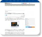 ローランドのMIDI音源モジュール「Sound Canvas」がiPhoneアプリで復活 - Phile-web