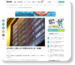 2014年に上場したIT企業28社まとめ(前編)|ferret [フェレット]
