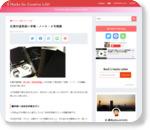 仕事の道具箱ー手帳・ノート・メモ帳編 | Hacks for Creative Life!
