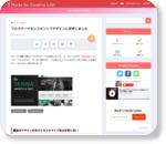 ブログテーマをレスポンシブデザインに変更しました | Hacks for Creative Life!