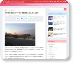 大好きな横浜について少し情報発信してみようと思う | Hacks for Creative Life!