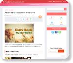 大阪より友来る ー Daily Beck 5/19〜21号 | Hacks for Creative Life!