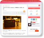 マステ×テプラな「coharu」で手帳はもっと楽しくなる! | Hacks for Creative Life!