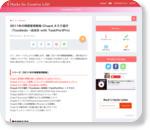 2011年の情報管理戦略-Chap4.タスク遂行(Toodledo→ほぼ日 with TaskPortPro)