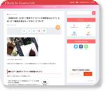 【お知らせ】5/27「東京ライフハック研究会vol.17」と6/17「横浜のきばトーク01」について | Hacks for Creative Life! - ライフハックで明日をちょっぴりクリエイティブに -