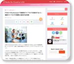 Fitbit+Runkeeperで健康系ライフログを集約する(1) – 健康ライフログの種類と集約の全体像