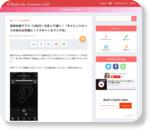 音質改善アプリ「UBiO」がまじで凄い!(サイレントピースがあれば安価にノイズキャンセリングも)