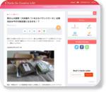 奥さん大絶賛!川本屋の「いせぶらパウンドケーキ」は横浜おみやげの新定番になるかも!? | Hacks for Creative Life! - ライフハックで明日をちょっぴりクリエイティブに -