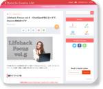Lifehack Focus vol.5 – ChatOpsが気になってて、Slackに興味津々です | Hacks for Creative Life! - ライフハックで明日をちょっぴりクリエイティブに -