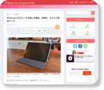iPad pro10.5インチを選んだ理由、活用法、オススメ周辺グッズ | Hacks for Creative Life! - ライフハックで明日をちょっぴりクリエイティブに -