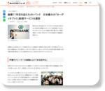 創業11年目を迎えたオトバンク 日本最大の「オーディオブック」配信サービスを運営 | キャリコネニュース