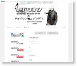 バランスチェア|ヒャダイン オフィシャルブログ 「ヒャダインのチョベリグ★エブリディ」 Powered by Ameba