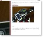 【 バイク整備初心者でもOK! 】セロー250にシガーソケット電源を取り付けた簡単な方法とか配線ルート。   [ 旅と林道とカスタムと撮影と ]セロー250ブログ =走転快路 そうてんかいろ=