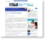 ウェブスクレイピングで売上を得ている海外企業の例:インフラ投資ジャーナル/Infra Japan:ITmedia オルタナティブ・ブログ