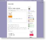 「思考と分析」、その微妙かつ決定的な違い - Chikirinの日記