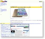 Appleが新型「iPhone 6」では約1万円の値上げを検討していることが判明 - GIGAZINE