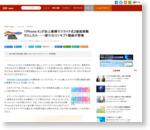「iPhone 6」が史上最薄でスライド式2画面搭載だとしたら・・・--新たなコンセプト動画が登場 - CNET Japan