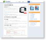 KindleでPDFを読む方法 » Epubor-Sony、Kobo、Kindle電子書籍のDRM解除とフォーマット変換