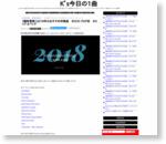 【随時更新】2018年のおすすめ洋楽曲 ROCK・POP系 #ロック #バンド