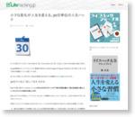 [L] 小さな変化が人生を変える。30日単位の人生ハック | Lifehacking.jp