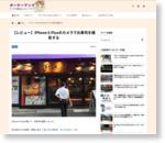 iPhone 6 Plusのカメラ機能をチェック(お寿司編) – オーケーマック