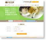 【老犬本舗】 東京都板橋区の都市型老犬介護施設 老犬ホーム