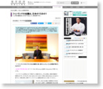 フィンランドの会議は、日本の15分の1 | グローバル接待の作法 | 東洋経済オンライン | 新世代リーダーのためのビジネスサイト