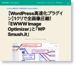 ワンタッチで全画像のファイルサイズを圧縮!!Wordpress高速化に必須なプラグイン「WP Smush.it」   ウェブシュフ